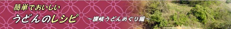 簡単でおいしい うどんのレシピ ~讃岐うどん編~